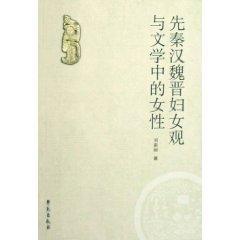 Qin Han View of Women and Literature and Women (Paperback)(Chinese Edition): LIU SHU LI