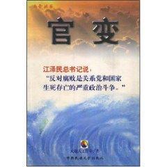 official change (paperback)(Chinese Edition): TIAN DI REN GONG ZUO SHI