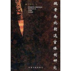 system of selecting officials Wei (hardcover)(Chinese Edition): WANG ZHENG LU