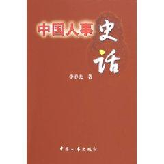 History of the Chinese personnel (paperback)(Chinese Edition): LI CHUN GUANG