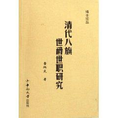 Eight Banners of Nobility Rank (paperback)(Chinese Edition): LEI BING YAN