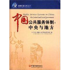 Chinese public service system: the central and local (paperback)(Chinese Edition): BEN SHE.YI MING