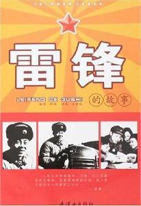 primary phonetic Illustrated inspirational books: the story of Lei Feng (Paperback)(Chinese Edition...