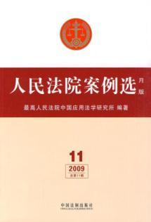 People s Court case of election (May Edition) (11 Series) (Paperback)(Chinese Edition): ZUI GAO REN...