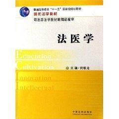 forensics (Paperback)(Chinese Edition): MIN YIN LONG