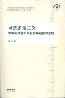 Justice of multilateralism: the development trend of China s social class the main line (paperback)...