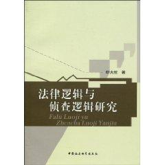 legal logic the logic of the investigation (paperback)(Chinese Edition): YIN DA SHUANG