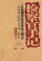 Prosecutor Notes (Paperback)(Chinese Edition): HUANG CHANG QING