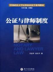 notary and lawyer system (paperback)(Chinese Edition): LIU JIN HUA