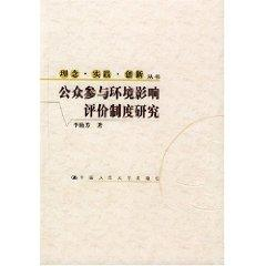 Public Participation in Environmental Impact Assessment System (Paperback)(Chinese Edition): LI YAN...