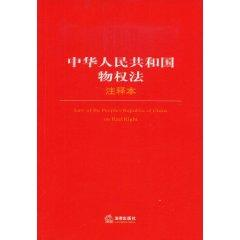Law of the peoples republic of China on real right(Chinese Edition): BEN SHE.YI MING