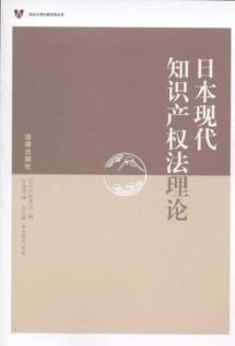 Japanese modern intellectual property law theory (paperback)(Chinese Edition): BAI BA GEN