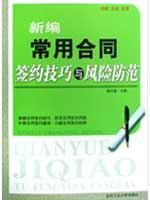new compilation techniques commonly used in contract signing and Risk (Paperback)(Chinese Edition):...