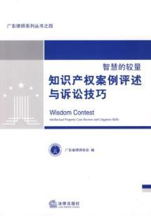 wisdom of the contest: Intellectual Property Litigation: GUANG DONG SHENG