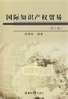 International Intellectual Property Trading (2nd Edition) (Paperback)(Chinese Edition): CHEN CHANG ...
