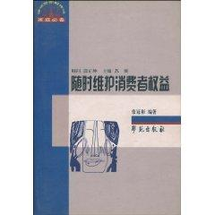 time safeguarding the interests of consumers (paperback)(Chinese Edition): ZHANG GUAN BIN