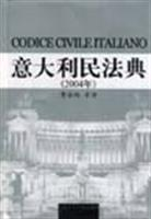 Codice Civile Italiano(Chinese Edition): BEN SHE.YI MING