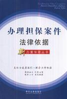 for the legal basis for security cases (paperback)(Chinese Edition): BEN SHU BIAN XIE ZU
