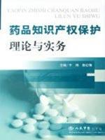 theory and practice of pharmaceutical intellectual property protection (paperback)(Chinese Edition)...