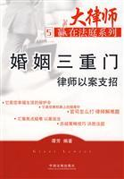 matrimonial lawyers in the case of triple-gate Weapon (Paperback)(Chinese Edition): TAN FANG