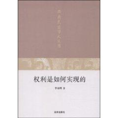 right is how to achieve the (paperback)(Chinese Edition): LI YU FENG