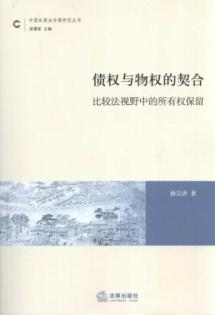 credit and right fit: A Comparative Study of the retention of title (paperback)(Chinese Edition): ...