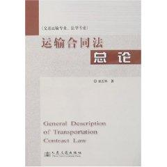 Transport Contract remarks (paperback)(Chinese Edition): LEI MENG LIN
