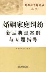 typical case of a new marriage and family disputes and thematic guidance (paperback)(Chinese ...