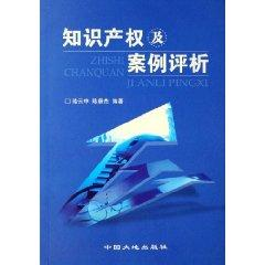 intellectual property rights and case analysis (paperback)(Chinese Edition): LUO YUN ZHONG