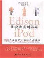 from Edison to the Apple (Paperback)(Chinese Edition): MENG FANG RUI