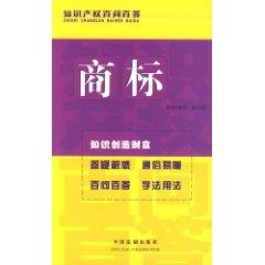 IP hundred A hundred Q: Question mark a hundred million A (paperback)(Chinese Edition): SHANG BIAO ...
