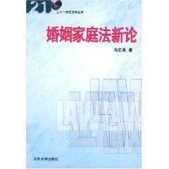 Marriage and Family Law New Perspective (paperback)(Chinese: MA YI NAN