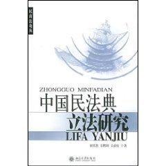Chinese Legislation of the Civil Code (Paperback)(Chinese Edition): XIE ZHE SHENG