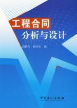 Engineering Contract Analysis and Design (Paperback)(Chinese Edition): LIU PENG CHENG