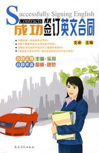 successfully signed contracts in English (Paperback)(Chinese Edition): WEN ZHUO