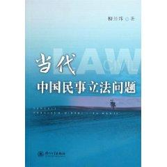 Civil legislation in Contemporary China (Paperback)(Chinese Edition): LIU JING WEI