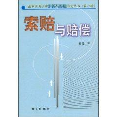 claims and compensation (paperback)(Chinese Edition): CAI JING