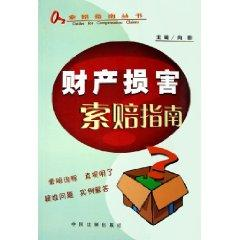 property damage claims Guide (Paperback)(Chinese Edition): XIANG FEI
