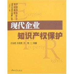 Modern Intellectual Property Protection (Paperback)(Chinese Edition): XU BO TONG