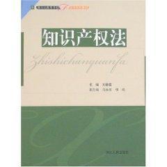 Intellectual Property Law (Paperback)(Chinese Edition): LIU CHUN LIN