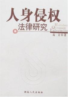 personal tort Study (Paperback)(Chinese Edition): LIU HONG LIU. DENG GAO WEN