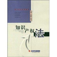 Intellectual Property Law (Paperback)(Chinese Edition): BEN SHE.YI MING