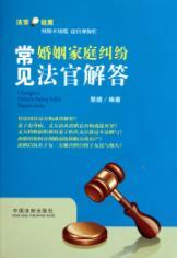common marital and family disputes. the judge answered (paperback)(Chinese Edition): GUO JING
