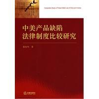 US Comparative Study of the legal system defects (paperback)(Chinese Edition): DONG CHUN HUA