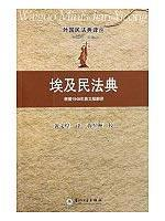 Egyptian Civil Code (Paperback)(Chinese Edition): HUANG WEN HUANG