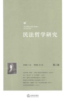 Civil Philosophy (2nd series) (Paperback)(Chinese Edition): BEN SHE.YI MING