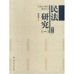 Civil Code of 1 (updated version) (Paperback)(Chinese Edition): QIU CONG ZHI