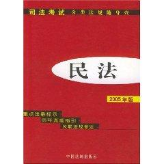 Civil Code (2005 Edition) ( paperback)(Chinese Edition): BEN SHE.YI MING