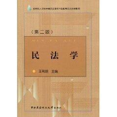 Civil Law (Paperback)(Chinese Edition): WANG LI MING