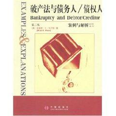 bankruptcy law and debtor / creditor (2) (Paperback)(Chinese Edition): BU LAI EN A BU LU MU